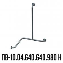 Поручень для инвалидов Инва для ванны трехопорный правый ПВ-10.04.640.640.980.Н