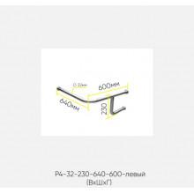 Kranik  поручень для угловой раковины настенный. арт. Р4-32-230-640-600 левый