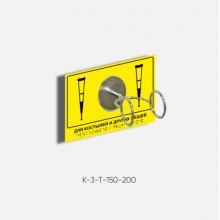 Kranik травмобезопасный крючок для костылей на тактильной табличке К-3-Т-150-200