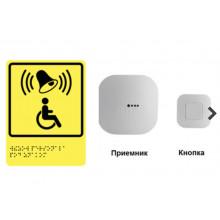 Тактильно-визуальный знак - Кнопка вызова персонала с кнопкой
