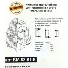 Комплект для крепления ванны к стене Kaldewei Bath Master BM-03-01-K
